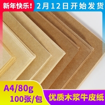 Kelang Xinsheng kraft paper A4 80g Kraft printing paper double-sided painting cartography Kraft copy paper packaging paper DIY inside page hand-painted paper book Financial voucher cover Paper 100