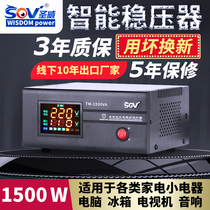 Shengwei regulator 220V automatic household 1500W computer TV refrigerator 2000W small power supply