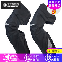Sai yu SCOYCO motorcycle riding knee cold wind autumn and winter fall locomotive leg guards windbreaker equipment