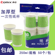 Concentric cups disposable cups office household tea cups thickened hot and cold cups high temperature wholesale l301