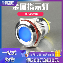 16MM Metal LED light indicator light device operating voltage 220V 110V 36V.