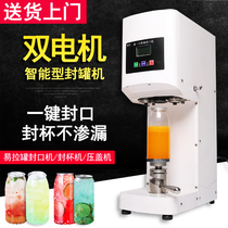 Dingxing automatic cans sealing machine automatic sealing machine juice milk tea beverage sealing Cup electric sealing machine commercial tinplate cans aluminum cans plastic cans sealing machine capping machine