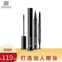 Zeesea Exquisite Eye Makeup 3 sets Mascara eyeliner Eyebrow Pen Cosmetics