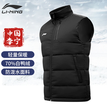 Li Ning Down Vest Men and women Winter Warm sports training competition thin vest wind adult childrens waistcoat