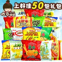 Shao haojian potato chips shrimp chips 50 bags wholesale box package childrens leisure puffed snack snack bar