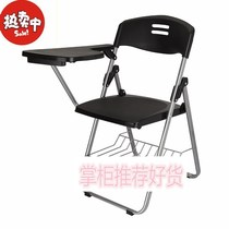 Reporter chair Office folding training chair with writing board meeting room tables and chairs one-piece student conjoined table stool chair