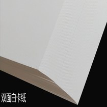 Square 10*10 20*20 25*25 white cardboard white cardboard 240 g thickened cardboard double-sided cardboard