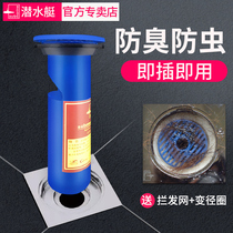 Submarine deodorant insect repellent anti-anti-cockroach washing machine toilet water seal U-shaped drain
