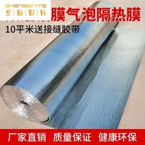 Self-adhesive double-sided aluminum bubble film roof insulation film roof color steel sun room greenhouse reflective sunshade film