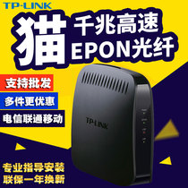 TP-LINK TL-EP110 gigabit light cat Cat fiber optic broadband cat EPON China Telecom Unicom mobile PON terminal non-modem non-GPON