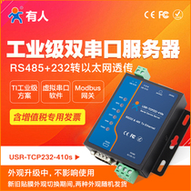 Dual serial port networked server network ModbusTCP RTU interprocess 232 485 Ethernet module serial port to network port 410s
