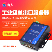 Industrial grade single serial port server serial device Networking RS232 485 422 turn Ethernet someone N510