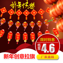 Hua Chi New Year decoration flower Flag Triangle Flag Hotel Mall Spring Festival pendant flag Blessing Word La Fa Pull Bar
