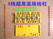Universal electric tricycle ultra-high temperature Terminal Five-wire terminal Terminal Bakelite motor junction box