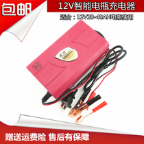Car battery 12V charger scooter 12 volt electric car battery intelligent universal charger 20A