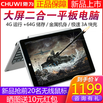 Official genuine CHUWI Chi For Hi10 Air 10 1-inch tablet new Smart HD two-in-one win10 system ultra-thin portable game students study postgraduate