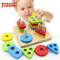 Children early education puzzle building blocks toys 1-3 years old boy baby geometric shape matching cognitive graphics four sets of columns
