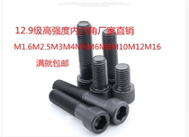 Cup head hexagonal bolt M3M4 12.9 inner hexagonal screw cup head cylindrical head round head screw.