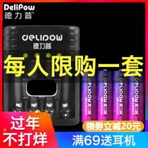 Delipu 1 5v lithium battery rechargeable battery No. 5 No. 7 Universal Battery Charger large capacity AA No. 5