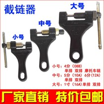 Cut chain industrial chain Removal Tool hit the chain 4 points 5 points 6 points 1 inch motorcycle small medium large