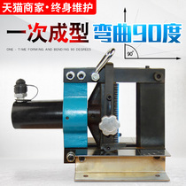 Photosynthetic bending machine copper row aluminum row hydraulic bending machine bus bar demolition bending machine small bus processing machine