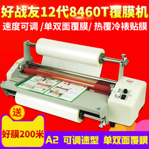 Good friends 8460T laminating machine large A2 cold laminating machine hot laminating machine over the plastic can speed through the film machine laminating machine 44cm wide laminating machine laminating machine photo propaganda page laminating single-sided laminating film