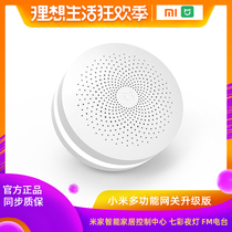 Genuine millet rice home multi-function gateway second-generation upgrade Smart Home Home Control Center siri