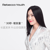 Rebecca wig female long straight hair piece full real hair full hand-woven single double three-tier network delivery needle realistic replacement block