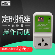 Min ultra-calf electric car timer switch socket battery charging countdown power automatic power off accessories