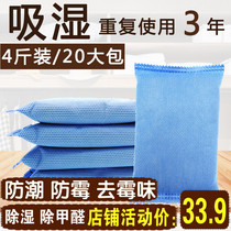 Large package home desiccant wardrobe mildew moisture agent in addition to the room indoor moisture absorption dehumidification dehumidification bag box
