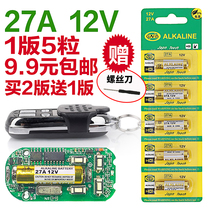 27A 12V battery 27a12v electric garage shutter door motorcycle remote control l828a27s small battery