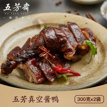 Five Fong Zhai sauce Duck private dish 300 g *2 sauce Plate duck vacuum duck cooked food open bag ready-to-eat halogen