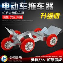 Electric car booster bottle tricycle battery flat tire booster trailer burst self-help broken emergency care wheel