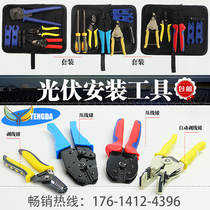 MC4 Wire Pliers Stripping clamp Tool Set combination package labor-saving solar photovoltaic Terminal Special crimping