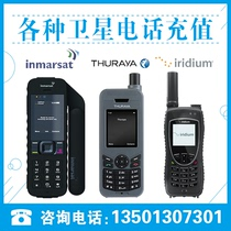 Satellite phone card recharge maintenance custom tianghai things Iridium star European satellite Beidou satellite phone dedicated link