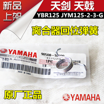 Yamaha jym125-2-3-g day sword YBR125 day halberd 125 clutch return spring torsion spring