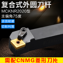 CNC Cutter Rod 75 degree end car knife MCKNR2020 2525m12 outer round knife rod diamond Blade