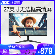AOC display 27-inch borderless 27B1H desktop eating chicken game IPS screen computer LCD screen