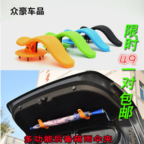 Car trunk umbrella fixed clip car umbrella hook bracket car multi-purpose hook 1 pair