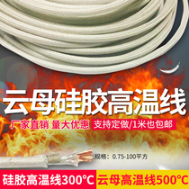 500 degrees high temperature wire high temperature wire silicone Mica high temperature wire 2 5 4 6 square electromagnetic heating