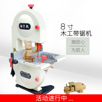 Ning Belt saw machine small household woodworking belt saw machine soft metal cutting Buddha beads Open saw jbs-200a