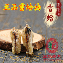 Northeast snow clams Changbaishan snow clam oil broken oil forest frog oil toad oil snow clam paste whole oil 20g.