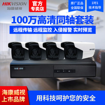 Hikvision monitoring equipment set 2 4 8 road 720p million high-definition coaxial infrared complete sets of household