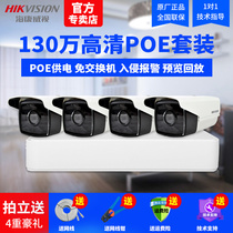 Hai Kang Wei as 1.3 million monitoring equipment set 2 4 8 Road home POE camera set HD night vision