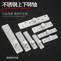 Thick stainless steel 360-degree rotating shaft wooden door upper and lower hinge positioning door shaft world shaft rotating shaft hidden hinge