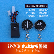 Electric car alarm anti-theft device electric bottle car anti-theft alarm 36v48v60v anti-theft device
