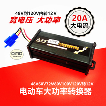 Electric car voltage converter high power conversion 20A current 48v60V64V72V80V84v96v turn 12V