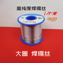 Large ring Solder wire high-quality solder wire high-quality high-purity no-clean Solder wire electric car accessories Solder wire