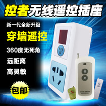 Remote control switch 220V wireless switch wireless remote control socket through the wall of high-power socket switch remote control stick seat