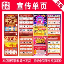 Tmall Excellent Products Material Selling Sheet DM Banner Buy Sad Ad Production Village Taobao Service Station Experience Cooperation Store